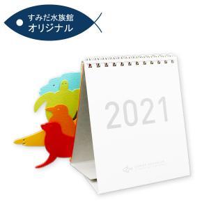 すみだ水族館 オリジナル 2021年カレンダー|sumida-aquarium
