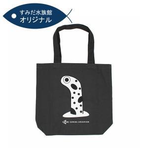 すみだ水族館 オリジナル チンアナゴ トートバッグ sumida-aquarium