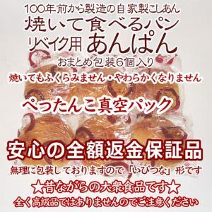焼いて食べるパン.リベイク用あんぱん6個(ぺったんこ真空パック).100年製造のこしあん sumidapan