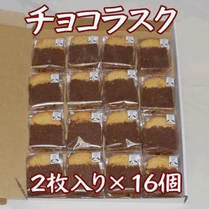 ミニ食パンのチョコラスク.2枚入りx16袋.郵便受け投函配送にて全国送料無料(代引き不可).