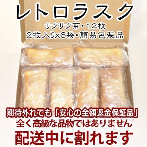 レトロラスク12枚.2枚x6袋(簡易包装)|sumidapan
