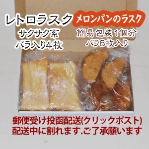 レトロラスク4枚とメロンラスク(大)1個のセット★送料無料(代引き不可)|sumidapan