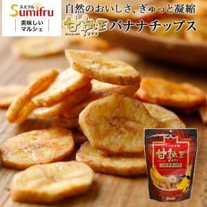 【商品説明】 商品名:甘熟王バナナチップス  原材料名 バナナ、コオナッツオイル、砂糖  内容量 1...