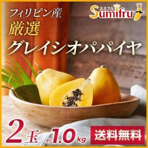 フィリピン産パパイヤ 2玉 約1キロ 送料無料 なめらかな口当たりが人気トロピカルフルーツの代表格