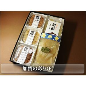 「加賀の彩り(F)」 金沢、加賀の伝統の味を豪華に詰め合わせ 御中元 御歳暮 ご贈答品に|sumigen