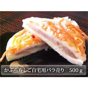 かぶら寿司ご自宅用バラ売り500g 箱なしのため大変お得!!