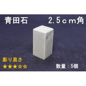 篆刻 印材 青田石 2.5cm/5個 sumimozi