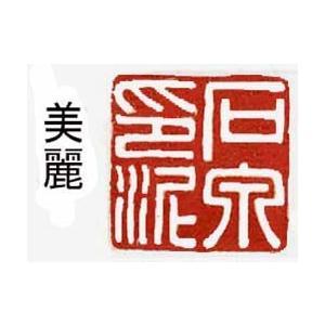 上海西冷印社 青花美麗 朱砂印泥 6g|sumimozi
