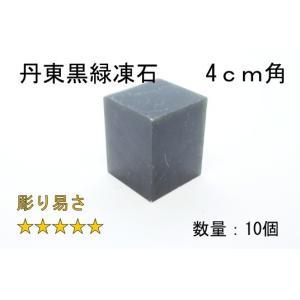 篆刻 印材 丹東黒緑凍石 4cm/10個|sumimozi