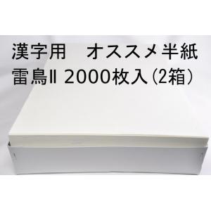 書道半紙 雷鳥II 2000枚入 因州 機械漉き和紙 漢字オススメ|sumimozi