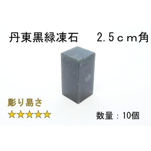 篆刻 印材 丹凍黒緑凍石 2.5cm/10個 sumimozi