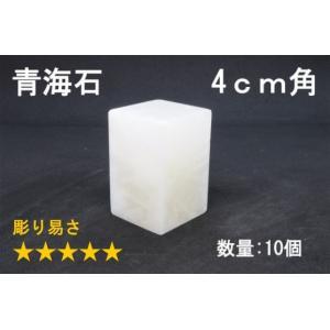 篆刻 印材 青海石 4cm/10個|sumimozi
