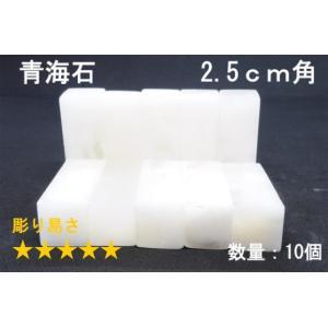 篆刻印材 安定した切味オススメ 青海石 2.5cm/10個 sumimozi