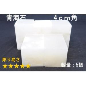 篆刻 印材 青海石 4cm/5個|sumimozi