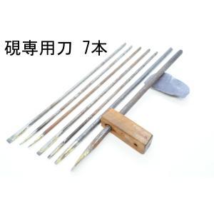 硯刀 硯専用 硯製作 修正 刃物7本セット|sumimozi