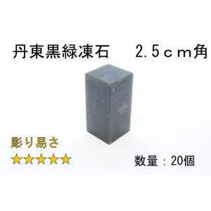 篆刻 印材 丹凍黒緑凍石 2.5cm/20個 sumimozi