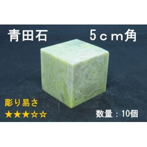 篆刻 印材 青田石 5cm/10個 sumimozi