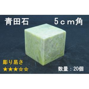 篆刻 印材 青田石 5cm/20個 sumimozi