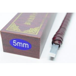 篆刻刀 5mm 呉昌碩篆刻刀 |sumimozi