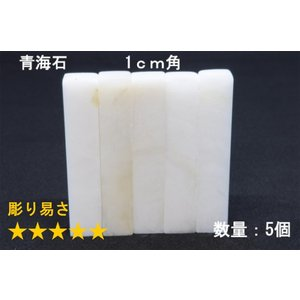 篆刻 印材 青海石 1cm/5個|sumimozi