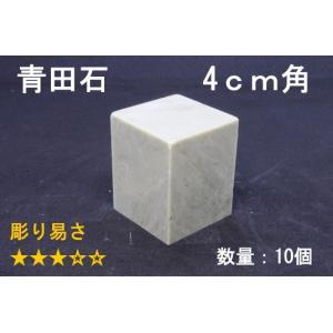 篆刻 印材 青田石  4cm/10個|sumimozi