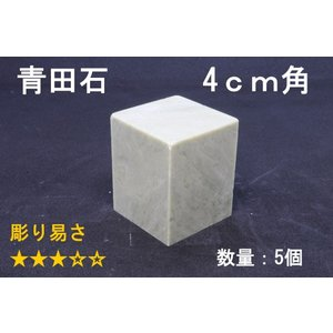 篆刻 印材 青田石  4cm/5個|sumimozi