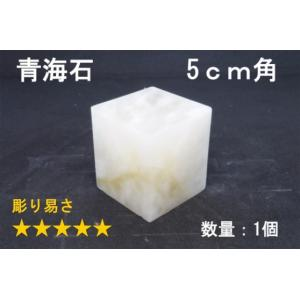 篆刻 印材 青海石 5cm/1個 sumimozi