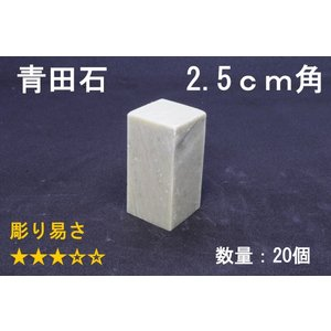 篆刻 印材 青田石 2.5cm/20個 sumimozi