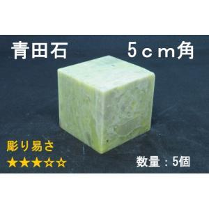 篆刻 印材 青田石 5cm/5個 sumimozi