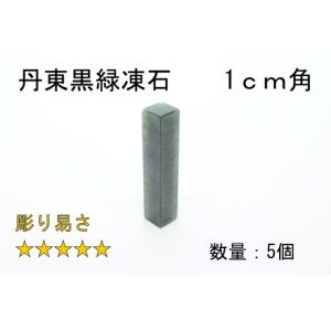 篆刻 印材 丹東黒緑凍石 1cm/5個 sumimozi