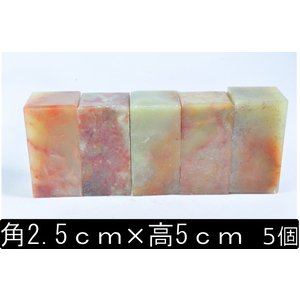 篆刻 印材 紅花凍石 2.5cm/5個|sumimozi