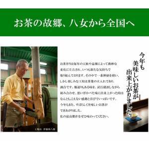 八女のかおり 極印 (100g)|sumino-yamecha|04