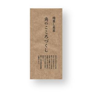 こころづくし (200g)|sumino-yamecha