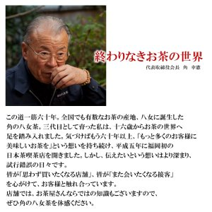 こころづくし松印 (150g)|sumino-yamecha|02