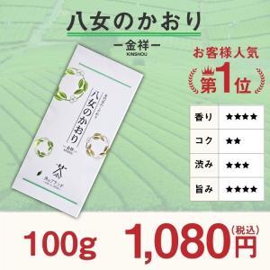 八女のかおり 金祥 (100g)|sumino-yamecha|02