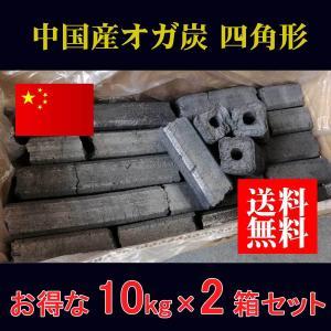 中国産オガ炭 (四角) 10kgx2箱
