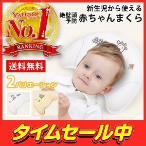 枕 赤ちゃん ベビー ピロー かわいい まくら サポート枕 フォト 寝具 お昼寝 0歳 1歳 コット...