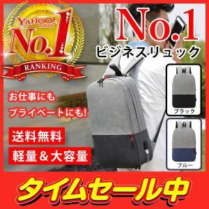 リュック リュックサック 人気 レディース メンズ おしゃれ 大容量 USB ビジネス シンプル 軽...