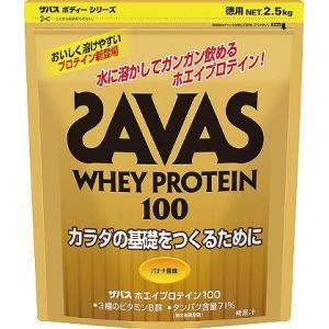アシックス CZ7379 SAVAS/ザバス ホエイプロテイン100(バナナ味)スーパー2.5kg|sumitasports
