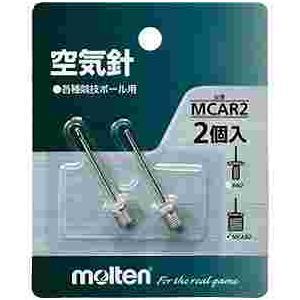 モルテン MCAR2 空気針(2本入り)|sumitasports