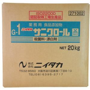 業務用殺菌*漂白剤 サニクロール(G-1) 20kg(BIB) 塩素系コックは別売り【代引不可】|sumiten