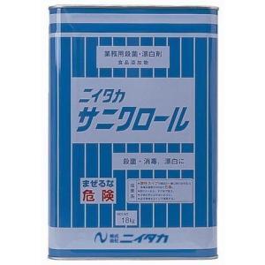 業務用殺菌*漂白剤 サニクロール(G-1) 18kg 塩素系食品添加物【代引不可】|sumiten