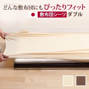 どんな布団でもぴったりフィット スーパーフィットシーツ 布団用 ダブルサイズ 布団カバー シーツ 日本製|sumiten