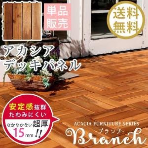 ブランチ 天然アカシア ジョイント式ウッドパネル 単品販売 BRWP300|sumiten