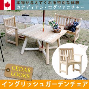 Cedar Looks イングリッシュガーデンチェア NO504|sumiten