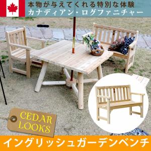 Cedar Looks イングリッシュガーデンベンチ NO506|sumiten