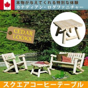 Cedar Looks スクエアコーヒーテーブル NO90|sumiten