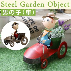 スチールガーデンオブジェシリーズ 男の子 車 OBJ-342|sumiten