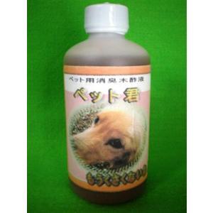 衛生用品ペット君(木酢液)詰め替え用250ml ペット用 消臭 殺菌  sumiten