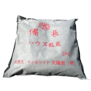 備長炭 木炭 置くだけ簡単ハウス敷炭 1坪用(畳約2枚分) 1袋3kg×16袋|sumiten
